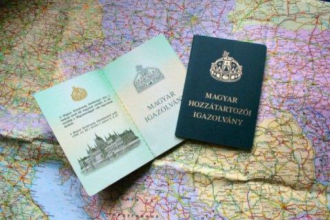 Угорщина видала українцям на Закарпатті понад 100 тис. паспортів, - МЗС