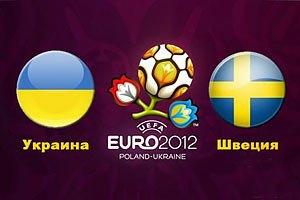 Україна - Швеція: Напередодні