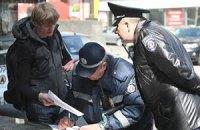 Работа гаишников не удовлетворяет 40% украинцев