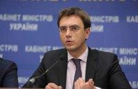 Омелян выступил за изменение названия Мининфраструктуры