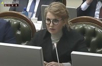 Тимошенко: людей обманули в платіжках за газ