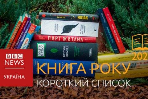 """Премія """"Книга року ВВС-2020"""" оголосила короткі списки"""