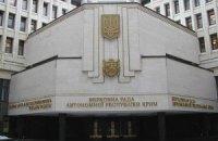 Сессия крымского парламента не состоялась