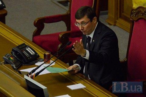 Луценко не намерен увольнять начальника управления спецраследований Горбатюка