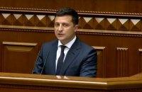 Зеленський виступить із щорічним посланням до Ради 20 жовтня