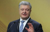 Україна унітарна, жодних федерацій і спеціальних статусів не буде, - Порошенко