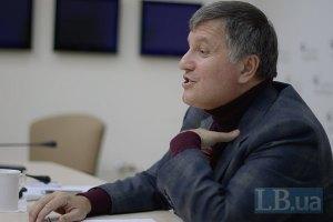 """Аваков: """"Російська мова не є маркером людей другого ґатунку в цій країні"""""""