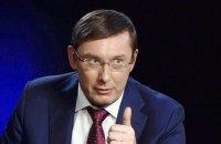 Луценко допустил уголовное преследование Парасюка