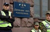 """ГБР направило в суд обвинительный акт за разгон Майдана относительно бывшего """"беркутовца"""""""