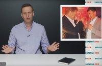 Навальный рассказал о миллионах сына Пескова (Обновлено)