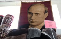 У Сімферополі продають килим із зображенням Путіна