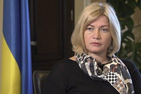 Геращенко первых лиц государства не вносят в санкционные списки