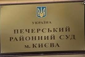 В Раду поступило представление на арест трех судей Печерского суда