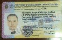 Росія терміново відкликала дипломата з України