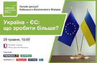 """29 травня відбудеться онлайн дискусія Київського Безпекового Форуму """"Україна - ЄС: як не допустити імітації і досягти більшого?"""""""