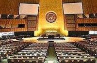 Избран новый председатель Генассамблеи ООН