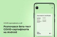 """У застосунку """"Дія"""" почали тестування СOVID-сертифікатів для користувачів Android"""