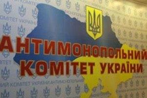 АМКУ оштрафовал три ремонтных предприятия на 685,2 тыс. грн
