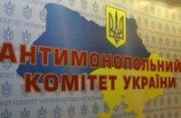 АМКУ оштрафував три ремонтні підприємства на 685,2 тис. грн