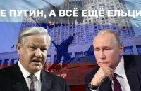 У власти не Путин, а все ещё Ельцин. Видеоблог Александра Демченко