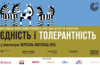 В Киеве стартует фестиваль кино о толерантности для детей