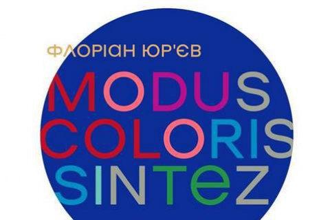 У Національному художньому музеї пройде виставка Флоріана Юр'єва