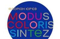 В Национальном художественном музее пройдет выставка Флориана Юрьева