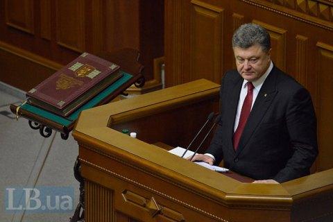 Порошенко зарегистрировал в Раде поправки в Конституцию
