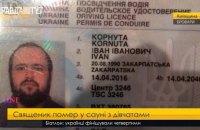 Клирик киевского монастыря умер в сауне с проститутками