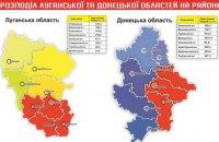Нові райони – окремий статус Донбасу?