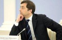 Путін звільнив свого помічника Суркова