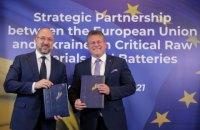 Україна і ЄС підписали меморандум про стратегічне партнерство у сировинній галузі