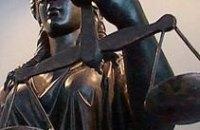 Верховный Суд отменил амнистию руководителям «Днепрогаза»