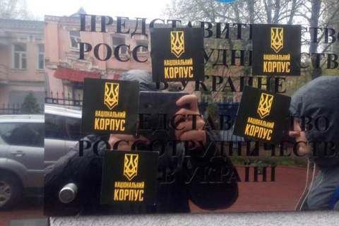 """""""Нацкорпус"""" сорвал диктант в киевском офисе Россотрудничества"""