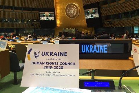 Украина избрана в Совет по правам человека ООН