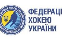 Суд заборонив Федерації хокею України приймати заявки від клубів для участі в сезоні-2021/22