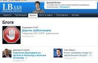 "LB.ua реорганизует раздел ""Блоги"". ВАКАНСИЯ"