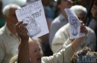 Біля Нацради з телебачення мітингують на підтримку ТВі