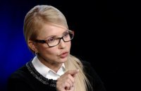 Тимошенко призвала снять неприкосновенность со всех народных депутатов