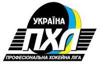 Команды из Винницы и Ивано-Франковска будут участвовать в ПХЛ?
