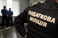 Экономический эффект от работы налоговой милиции за полгода составил 13 млрд грн