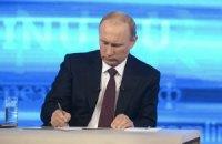 Путін скоротив зарплату собі і чиновникам на 10%