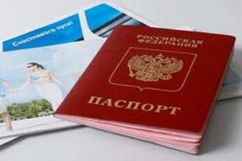 Майже 20 тисяч українців отримали російський паспорт у першому кварталі 2018