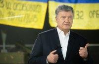 """Порошенко запропонував сім кроків, щоб уникнути """"російської пастки"""""""