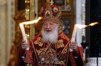 Патріарх Кирило заявив про загрозу розвалу України
