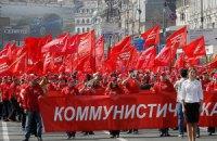 Суд заборонив мітинг Компартії 1 травня в Харкові