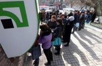 НБУ исключил возможность краха Приватбанка