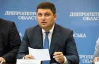Гройсман поручил включить архитекторов и общественность в комиссию по киевским стройкам