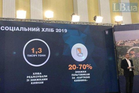 """Кличко: все, кто живет в Киеве, должны гордится тем, что """"живут в лучшем городе Европы"""""""