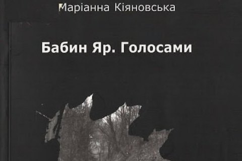 До 80-х роковин трагедії у Києві відбудеться перфоманс «Бабин Яр. Голосами»